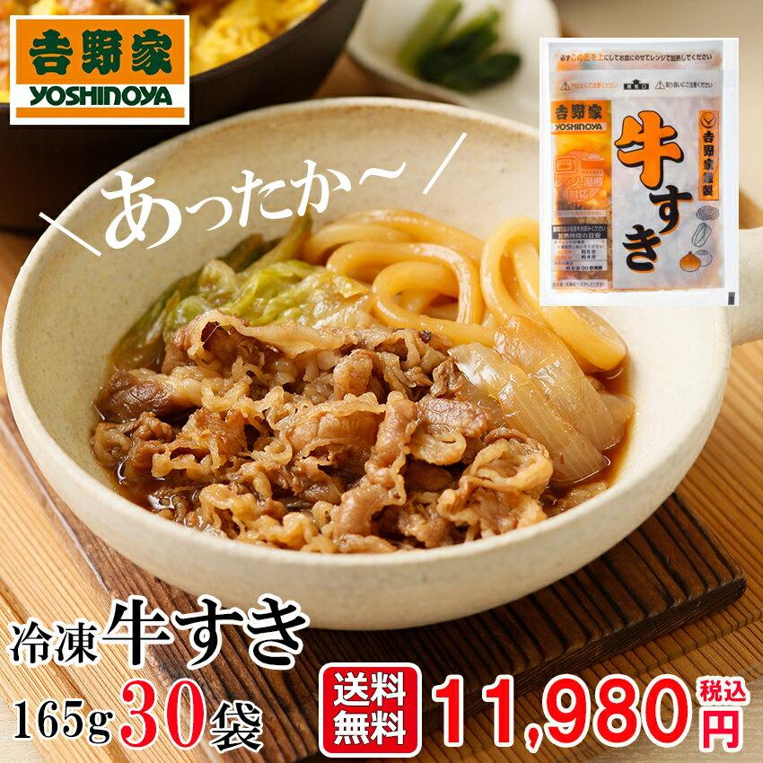 【吉野家 冷凍牛すき30袋セット】