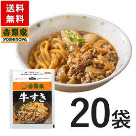 【送料無料&30%OFF】吉野家 冷凍牛すき20袋セット【賞味期限半年未満】