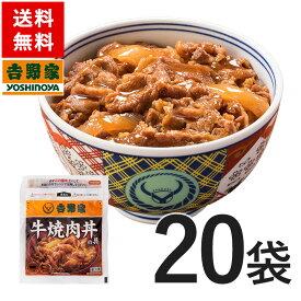 吉野家 冷凍牛焼肉丼の具120g×20袋セット