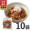 【送料無料】吉野家 冷凍国産牛焼肉丼の具10袋セット
