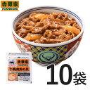吉野家 冷凍牛焼肉丼の具(北米産)135g×10袋セット 【賞味期限接近の為サービス価格】