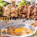 吉野家らくらくお試しセット(牛丼4袋・牛カルビ焼2袋4食・豚カルビ焼2袋4食)