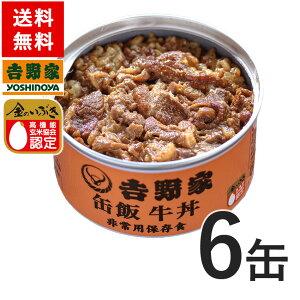 【送料無料】吉野家 缶飯牛丼6缶セット【非常用保存食】【常温配送/冷凍同梱不可】台風や地震の備えに