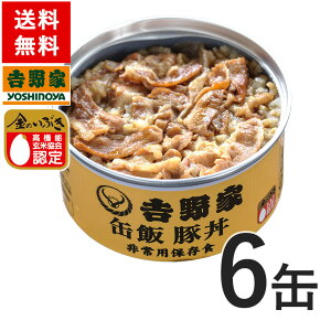 吉野家 缶飯豚丼6缶セット【非常用保存食】【常温配送/冷凍同梱不可】【送料無料】台風や地震の備えに