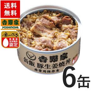吉野家 缶飯豚しょうが焼6缶セット【非常用保存食】【常温配送/冷凍同梱不可】【送料無料】台風や地震の備えに