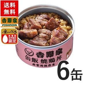 吉野家 缶飯焼鶏6缶セット【非常用保存食】【常温配送/冷凍同梱不可】【送料無料】台風や地震の備えに
