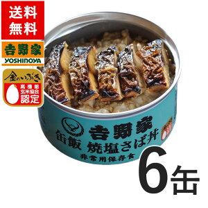 吉野家 缶飯焼塩さば6缶セット【非常用保存食】【送料無料】台風や地震の備えに