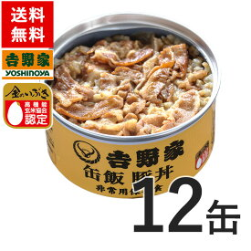 吉野家 缶飯豚丼12缶セット【非常用保存食】【常温配送/冷凍同梱不可】【送料無料】