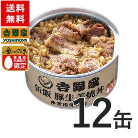 吉野家 缶飯豚しょうが焼12缶セット【非常用保存食】【常温配送/冷凍同梱不可】【送料無料】