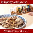 吉野家唐辛子6本セット【常温配送/冷凍同梱不可】