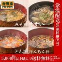 吉野家常温フリーズドライ汁物4種36袋セット【常温配送/冷凍同梱不可】