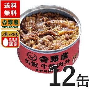 吉野家 缶飯牛焼肉丼12缶セット【非常用保存食】【常温配送/冷凍同梱不可】【送料無料】