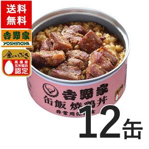 吉野家 缶飯焼鶏12缶セット【非常用保存食】【常温配送/冷凍同梱不可】【送料無料】