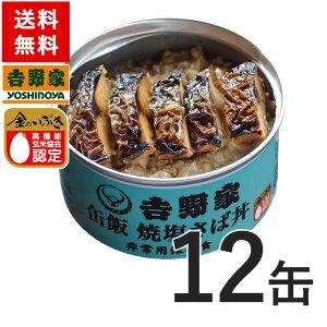 吉野家 缶飯焼塩さば12缶セット【非常用保存食】【送料無料】