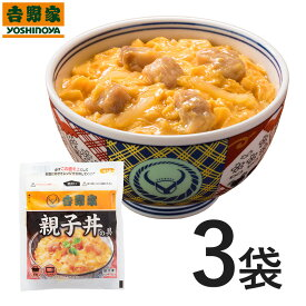 吉野家 冷凍親子丼の具120g×3袋セット【こちらの商品はお一人様1個限定となります】