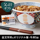 【父の日ギフト】吉野家 金文字丼とオリジナル箸+牛丼5袋のセット 送料無料