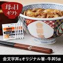 【母の日ギフト】吉野家 金文字丼とオリジナル箸+牛丼5袋のセット 送料無料