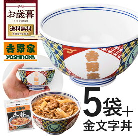【お歳暮ギフト】数量限定!冷凍牛丼の具5袋と金文字丼(小盛)セット【送料無料】吉野家のどんぶりがギフトに