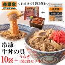 吉野家 冷凍牛丼の具10袋+うなぎ1袋2食セット