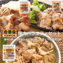 吉野家 豚肉バラエティセット(豚丼3袋・ねぎ塩豚カルビ焼2袋4食・豚しょうが焼き3袋)【賞味期限半年未満】