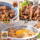 吉野家 牛肉バラエティセット(牛丼3袋・牛カルビ焼2袋4食・牛焼肉3袋)【賞味期限半年未満】