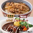 吉野家×フォルクス コラボごちそうセット(牛丼5袋ビーフシチュー4袋)