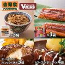 吉野家×フォルクス コラボセット(牛丼5とうなぎ3、チーズインハンバーグ5とシチュー4)【賞味期限半年未満につきキャンペーン価格】