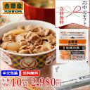 【送料無料】【お中元ギフト】【お中元包装】吉野家 冷凍ミニ牛丼の具10袋セット