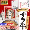 【送料無料】【お中元ギフト】【お中元包装】吉野家 サラ牛7袋セット(冷凍)