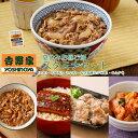 吉野家 夏休みお昼ご飯3スタミナセット(牛丼3牛焼肉2うなぎ1ねぎ塩豚カルビ焼き1キムチ1)