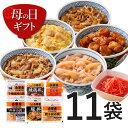 【母の日ギフト】吉野家 新大人気セット 冷凍食品