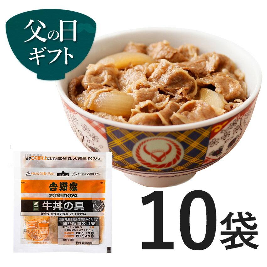 【父の日ギフト】吉野家 冷凍ミニ牛丼の具80g×10袋セット 冷凍食品