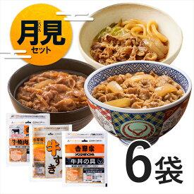 【送料無料】吉野家 お月見セット(牛丼2牛焼肉2牛すき2)