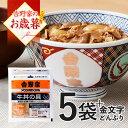 数量限定!金文字丼と冷凍牛丼の具5袋のセット【お歳暮ギフト】【送料無料】吉野家のどんぶりがギフトに