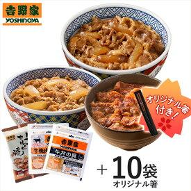 【送料無料】お箸付き 新生活応援セット(牛)(牛丼5袋・牛焼肉3袋・牛カルビ焼2袋)冷凍食品