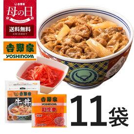 吉野家 牛丼の具10袋と紅生姜1袋セット のし対応
