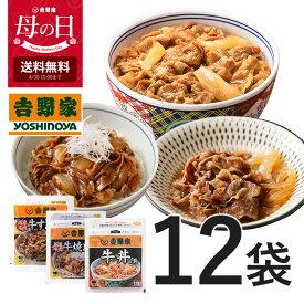 吉野家 牛肉特選3品12袋セット (牛丼4袋・国産牛すき焼の具4袋・国産牛焼肉丼の具4袋)