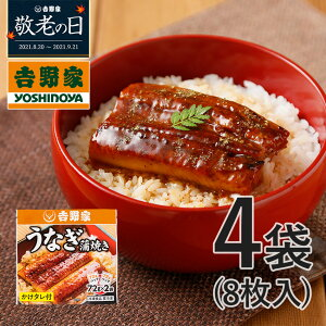 【30%OFF&送料無料】吉野家 冷凍うなぎ蒲焼4袋8食(1袋/72g×2パック)