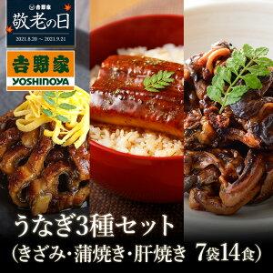 【30%OFF&送料無料】吉野家 うなぎ3種セット(蒲焼き・きざみ・肝焼き 7袋14食)