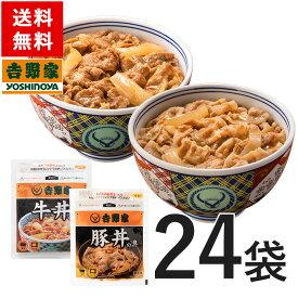 吉野家 新牛豚たっぷり食べ比べセット 各12袋ずつ24袋セット送料無料