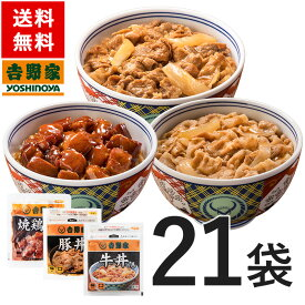 吉野家 牛豚鶏たっぷり詰め合わせ 各7袋ずつ21袋セット