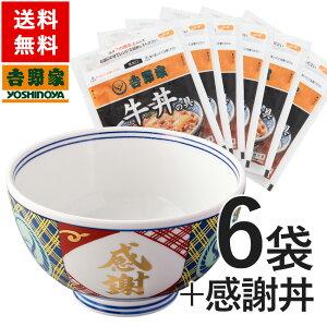 【吉野家ギフト】数量限定!冷凍牛丼の具6袋と金文字の「感謝丼(小盛)」セット!【送料無料】吉野家のどんぶりがギフトに