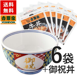 【吉野家ギフト】数量限定!冷凍牛丼の具6袋と金文字の「御祝丼(小盛)」セット!【送料無料】吉野家のどんぶりがギフトに