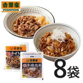 吉野家 冷凍国産セット(国産牛すき焼の具4袋・国産牛焼肉丼の具4袋)ギフト