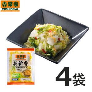 吉野家 冷凍 お新香おためし4袋セット【冷凍食品】