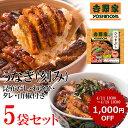 【春のうなぎ祭り1,000円OFF】吉野家 冷凍うなぎ(刻み)5袋10食セット