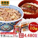 【ポイント10倍】【送料無料&うなぎ1袋2食付】吉野家 冷凍牛丼の具135g×10袋 冷凍食品