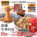 【送料無料&うなぎ1袋2食付】吉野家 冷凍牛丼の具135g×10袋 冷凍食品