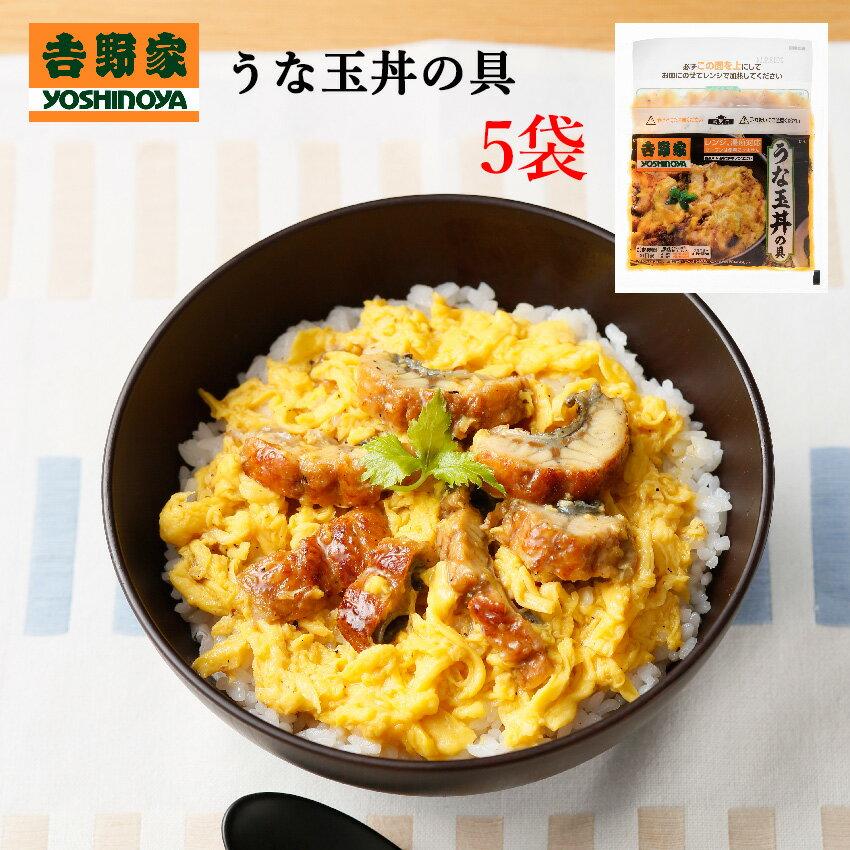 【今だけ送料無料】吉野家 冷凍うな玉丼の具135g×5袋セット