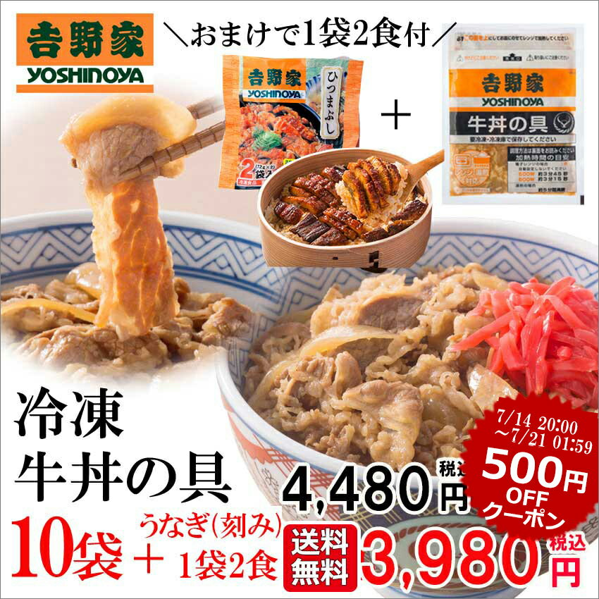 【500円OFFクーポン&送料無料】【うなぎ(刻み)1袋2食付】吉野家 冷凍牛丼の具135g×10袋セット